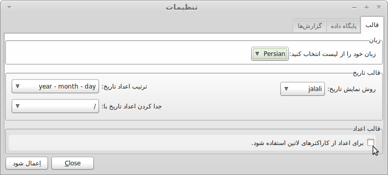 پرونده:FormatSettings fa.png